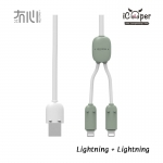 MAOXIN Two Line Charger Cable - Gray Green (Lightning + Lightning)