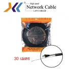 XLL CAT5e Outdoor Wire Rope 30 เมตร