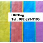 ผ้ากระสอบพลาสติก ผ้าฟาง ลายริ้ว 4สี ลายธงชาติ สายรุ้ง (52 สี่สีเคลือบ2หน้า)แบ่งขายหลาละ 35 บาท