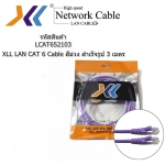 XLL LAN CAT 6 Cable สีม่วง สำเร็จรูป 3 เมตร