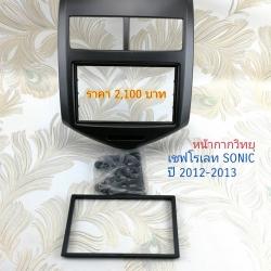 หน้ากากวิทยุ CHEVROLET SONIC 2012-2013 พร้อมส่ง