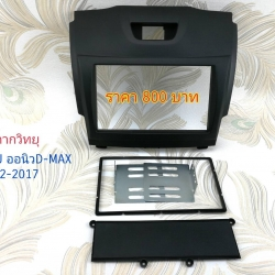 หน้ากากวิทยุ Isuzu D-Max All New ปี 2012-2017 พร้อมส่ง