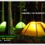 EB-01 /3P เต็นท์ 3 คน Naturehike Professional-3 / 2 Kg. thumbnail 16