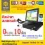 ชุดสุดคุ้ม 29,999 บาท สำหรับร้านค้าปลีก+License Windows 7 ใช้งานได้ทันทีไม่ต้องซื้อเพิ่ม ทีเดียวจบ (IN-SETDD)