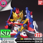 SD BB323 KOCHU GUNDAM