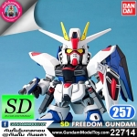 SD BB257 FREEDOM GUNDAM ฟรีดอม กันดั้ม