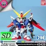 SD BB290 DESTINY GUNDAM เดสทินี่ กั้นดั้ม