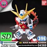 SD BB396 BUILD BURNING GUNDAM บิวด์ เบิร์นนิ่ง กันดั้ม