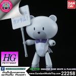 HG 1/144 PETIT'GGUY GRAHAM AKER WHITE & PLACARD