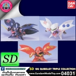 SD GG QUBELEY TRIPLE COLLECTION