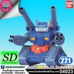 SD BB221 RX-75 GUNTANK กันแท็งค์