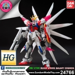 * เปิดจอง* HG 1/144 BUILD STRIKE GALAXY COSMOS