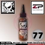 SKULL COLOR MILITARY NATO BROWN สีทหารน้ำตาลนาโต