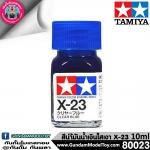 TAMIYA X-23 CLEAR BLUE สีเคลียร์น้ำเงินใสเงา