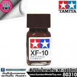 TAMIYA XF-10 FLAT BROWN สีน้ำตาลด้าน