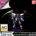 HG 1/144 GUNDAM DEATHSCYTHE HELL CUSTOM กันดั้ม เดธไซธ์ เฮล คัสตอม