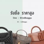 ทำไมร้าน Redbaggu กล้ารับซื้อแบรนด์เนมราคาสูงกว่า?