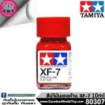 TAMIYA XF-7 FLAT RED สีแดงด้าน