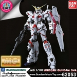 MG 1/100 UNICORN GUNDAM OVA ยูนิคอร์น กันดั้ม โอวีเอ