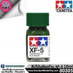 TAMIYA XF-5 FLAT GREEN สีเขียวด้าน