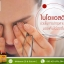 สาหร่ายแดงไบโอแอสติน BioAstin จากสหรัฐอเมริกา ราคาโปรพิเศษ thumbnail 16