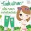 Vegetta Body White Lotion by Ami Skincare thumbnail 1