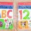 เซตการ์ดคำศัพท์ ตัวอักษร ตัวเลข ขนาดใหญ่ (11.5x17.5ซม) Wipe-Clean Flashcard (Scholastic) thumbnail 6