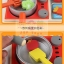 ของเล่นไม้เสริมพัฒนาการ ถาดไม้จำลองเครื่องครัวเเละอาหาร thumbnail 5