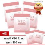 VEO BLOCK & BURN อาหารเสริมลดน้ำหนัก วีโอ 5 ซอง แถมฟรี 2 ซอง ส่งฟรี