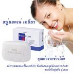 สบู่ Mistine Acne Clear Soap 90g