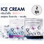 Novena Ice Cream เซทสุดคุ้ม คู่สวย ทั้งกลางวัน-กลางคืน 2 เซท (Day cream 2 กระปุก - Night cream 2 กระปุก)