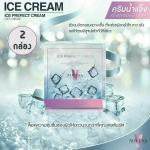Novena Ice Perfect Cream (Day cream) ครีมน้ำแข็ง บำรุงผิวกลางวัน ด้วยนวัตกรรมความเย็น 2 กระปุก