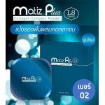Matiz Plus Collagen Compact Powder No.02 แป้งคอลลาเจนรุ่นใหม่ ปกปิด เรียบเนียน คุมมัน กันน้ำ กันเหงื่อ กันแดดได้ เบอร์ 2