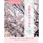 คำ ผกา | ฮิมิโตะ ณ เกียวโต