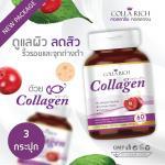 Colla Rich Collagen New คอลล่าริช คอลลาเจน โฉมใหม่ ลดสิว ผิวขาวใส 3 กล่อง ส่งฟรี