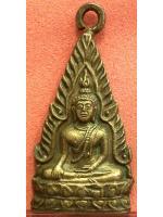 เหรียญปั๊มพุทธชินราช พานพระศรีฯ ปี๒๔๙๖ หูเชื่อมเก่า