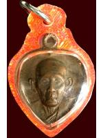 เหรียญรูปหัวใจ หลวงปู่เย่อ วัดอาษาสงคราม สมุทรปราการ ปี๒๕๒๑