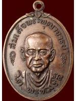 เหรียญสมเด็จฯโต บางขุนพรหม ปี๒๕๑๗ เนื้อทองแดงรมน้ำตาล
