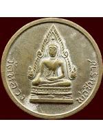 เหรียญกลมโภคทรัพย์ หลวงพ่อพุทธชินราช ปี๒๕๑๑ เนื้ออัลปาก้า