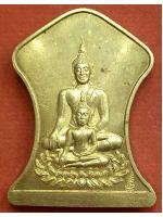 เหรียญพุทธซ้อน หลวงปู่ชู คงชูนาม วัดนาคปรก ภาษีเจริญ กรุงเทพฯ