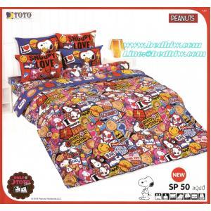 ชุดเครื่องนอน ผ้าปูที่นอน ลายการ์ตูนสนู๊ปปี้ Snoopy SP50