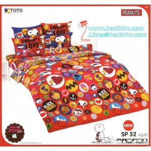 ชุดเครื่องนอน ผ้าปูี่นอน ลายสนู๊ปปี้ Snoopy SP52