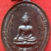 เหรียญลพ.นาค รุ่น๒..โรงเรียนนายร้อยสามพราน ปี๒๕๒๑
