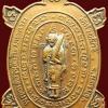 เหรียญพญาเต่าเรือน รุ่นสิวลีมหาลาภ วัดห้วยผักชี จ.นครปฐม ปี ๒๕๓๗