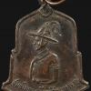 เหรียญพระเจ้าตากสินฯ ปี๒๕๑๒ ค่ายกาวิละ เชียงใหม่