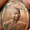 เหรียญหลวงพ่อแฟ้ม วัดป่าฯ ชลบุรี รุ่นแรก ปี๒๕๑๖ เนื้อทองแดงผิวไฟ