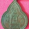 เหรียญพุ่มฯ รอยพุทธบาท ปี๒๔๙๗ สมเด็จฯพุฒาจารย์ฯ(นวม) วัดอนงค์ฯ