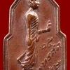 เหรียญฉลอง ๒๕ พุทธศตวรรษ วัดทุ่งเหียง ชลบุรี