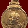 เหรียญสมเด็จฯพระสังฆราชฯ(ป๋า) วัดบ่อตะกั่ว นครปฐม ปี๒๕๑๗