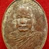 เหรียญรุ่นแรก ลพ.ใย วัดระนาม สิงห์บุรี ปี๒๔๗๖ (พระครูสิงหราชมุนี ใย พรหมสร)